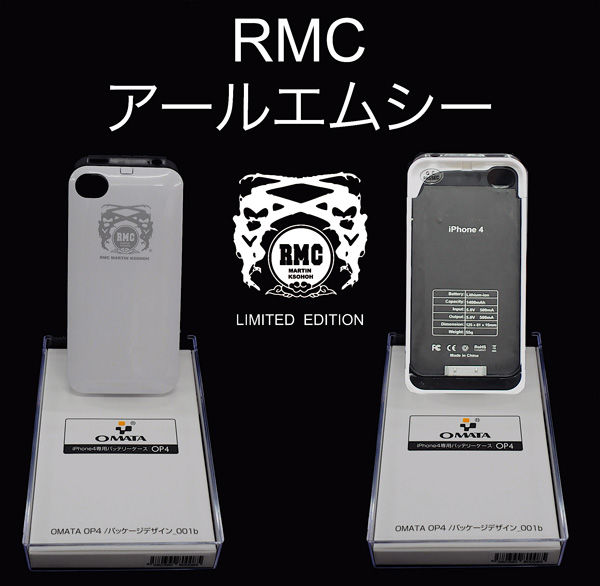 RMC iphone4 rechargeable backup case
